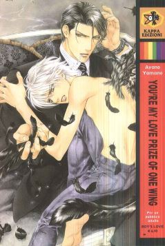 VOL.3 YOU'RE MY LOVE PRIZE OF ONE WING. - 9788874713004